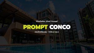 Prompt Condo หาดใหญ่